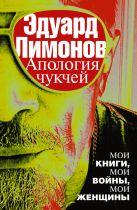 Эдуард Лимонов - Апология чукчей' обложка книги