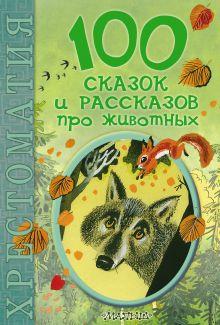 100 сказок и рассказов про животных