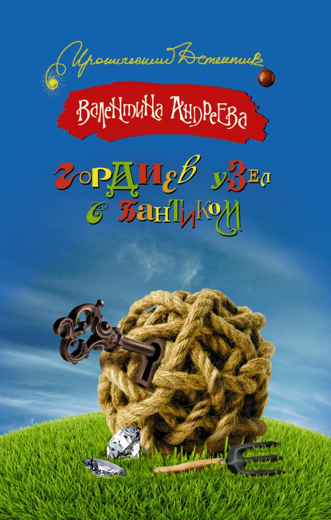 Валентина Андреева - Гордиев узел с бантиком обложка книги