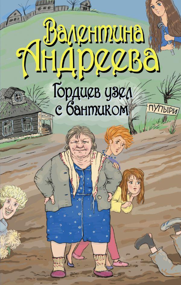 Гордиев узел с бантиком Андреева В.А.