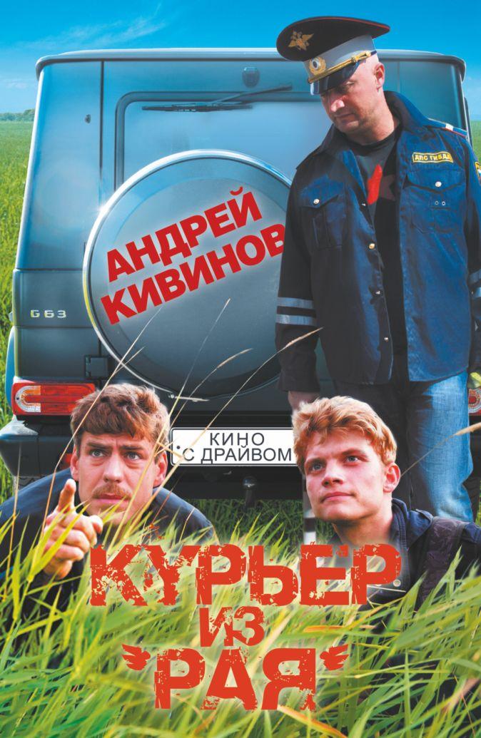 Андрей Кивинов - Курьер из