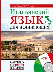 Итальянский язык для начинающих + CD