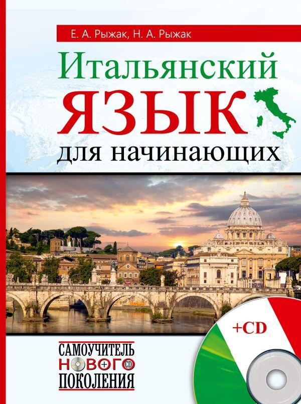 Итальянский язык для начинающих + CD Рыжак Н.А, Рыжак Е.А.