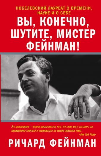 Вы, конечно, шутите, мистер Фейнман! Фейнман Р.