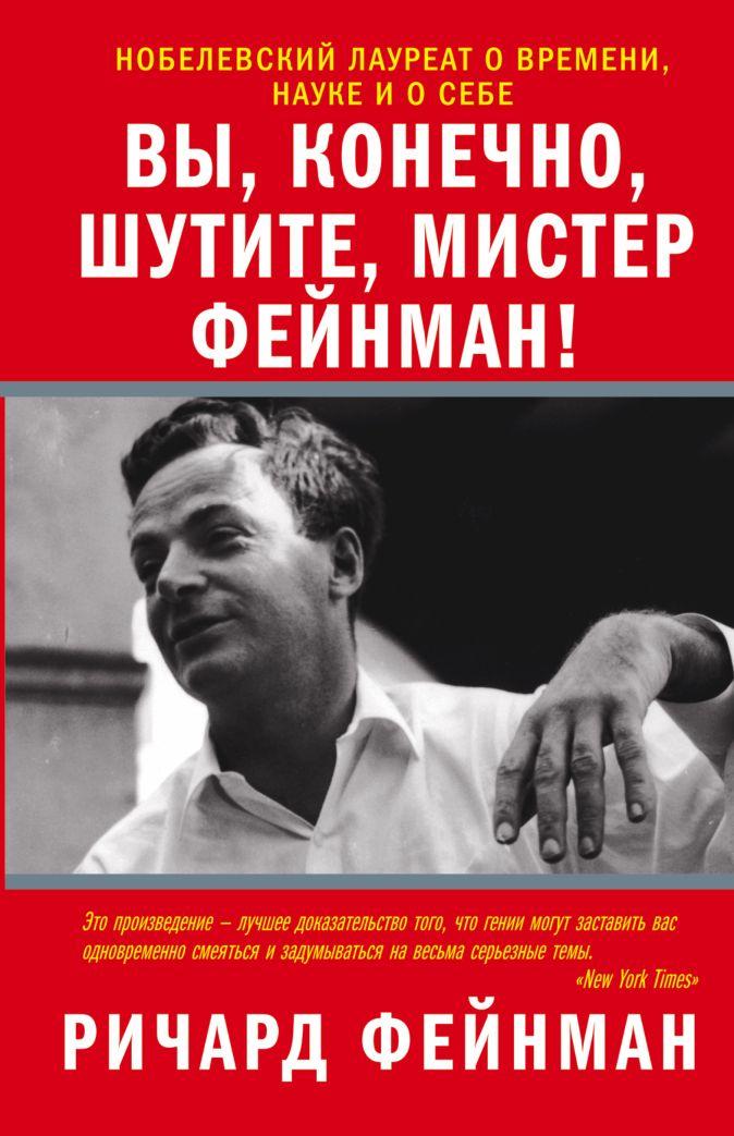 Ричард Фейнман - Вы, конечно, шутите, мистер Фейнман! обложка книги