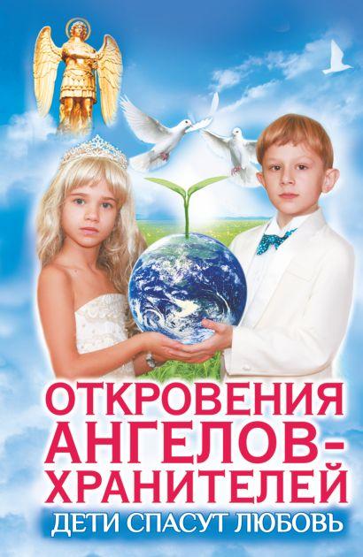 Дети спасут любовь. Откровения Ангелов-Хранителей - фото 1
