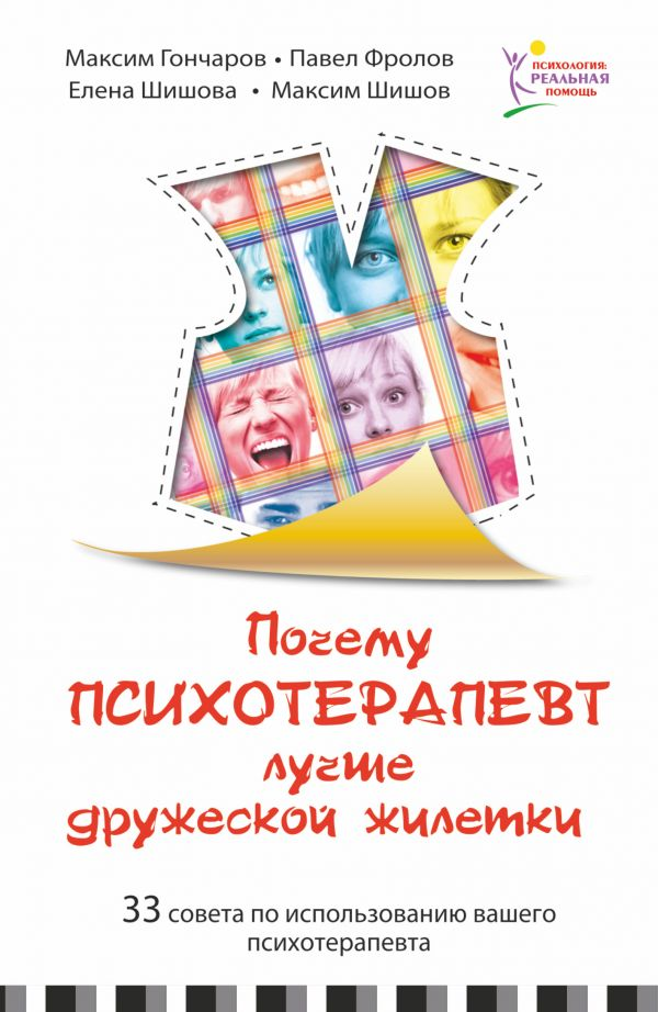 """Почему психотерапевт лучше дружеской """"жилетки"""". 33 совета по использованию вашего психотерапевта Гончаров М., Фролов П., Шишова Е., Шишов М."""