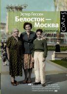 Гессен Э.Я. - Белосток-Москва' обложка книги