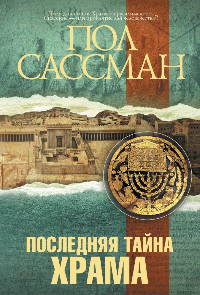 Пол Сассман - Последняя тайна Храма обложка книги