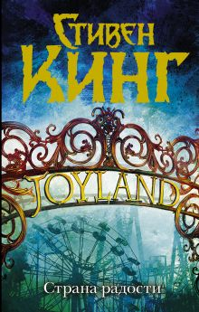 Кинг С. - Страна радости обложка книги