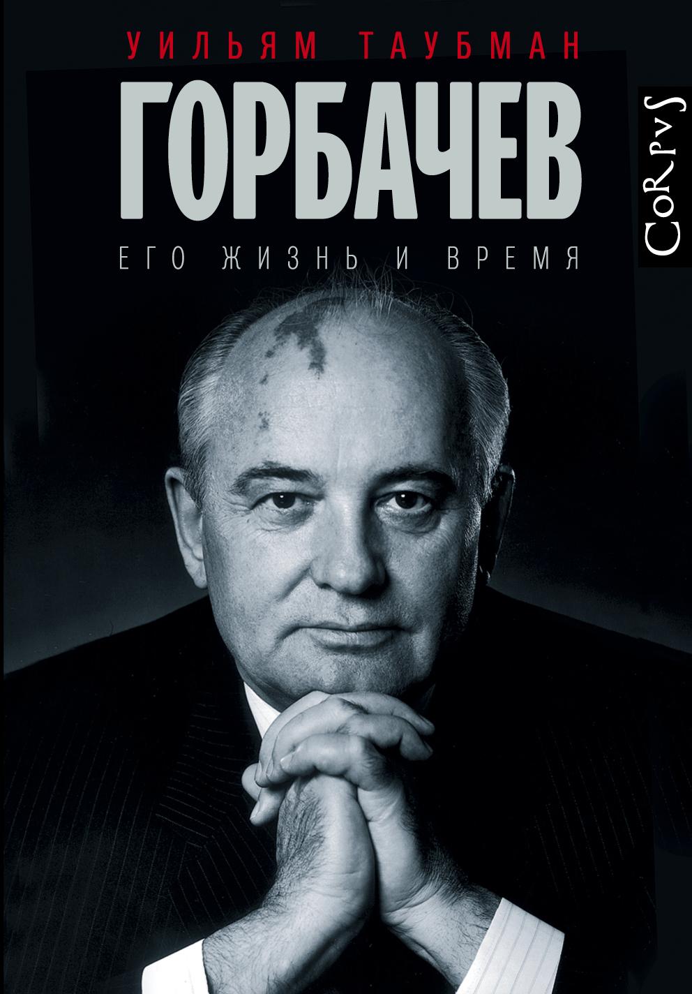 Уильям Таубман Горбачев таубман у горбачев его жизнь и время