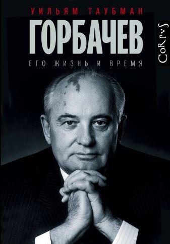 Уильям Таубман - Горбачев обложка книги