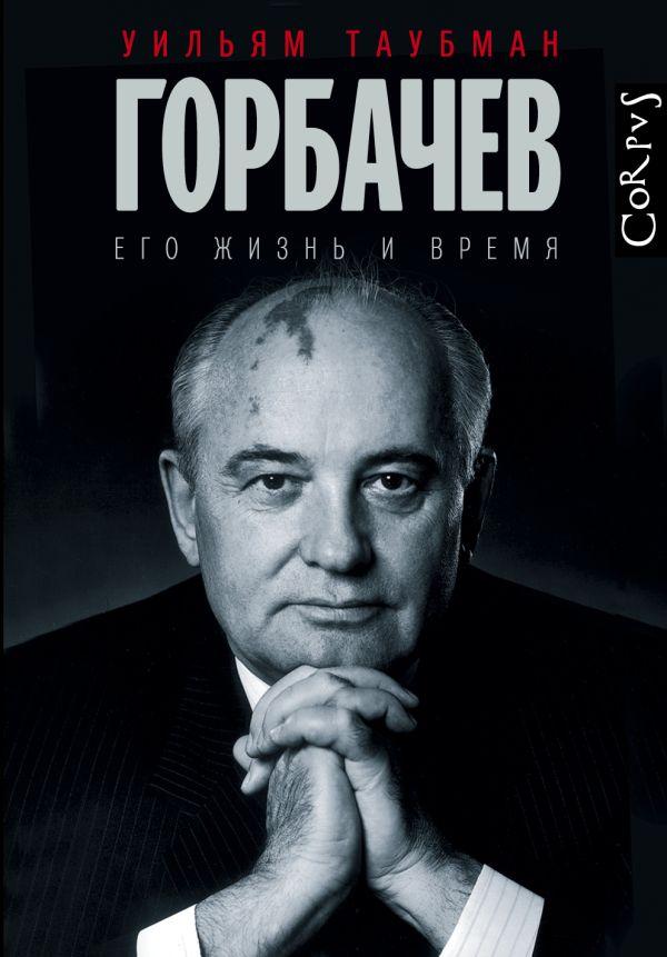 Zakazat.ru: Горбачев. Таубман Уильям