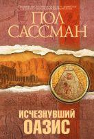 Сассман П. - Исчезнувший оазис' обложка книги