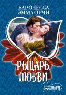 Баронесса Орчи Э. - Рыцарь любви' обложка книги