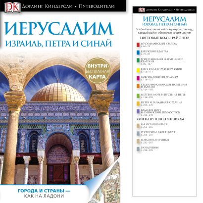 Иерусалим, Израиль, Петра и Синай. Путеводитель DK - фото 1