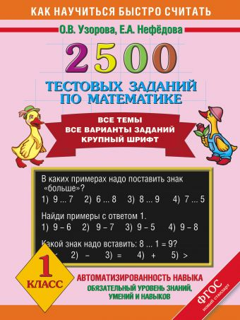 2500 тестовых заданий по математике. 1 класс Узорова О.В.