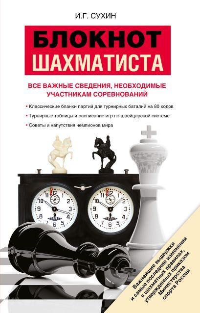 Блокнот шахматиста - фото 1