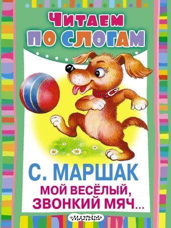 Мой весёлый, звонкий мяч... Маршак С.Я.