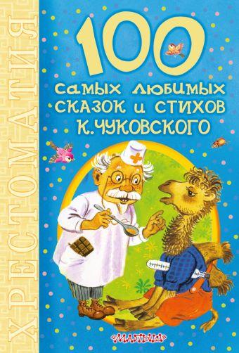 100 самых любимых сказок и стихов К.Чуковского Чуковский К.И.