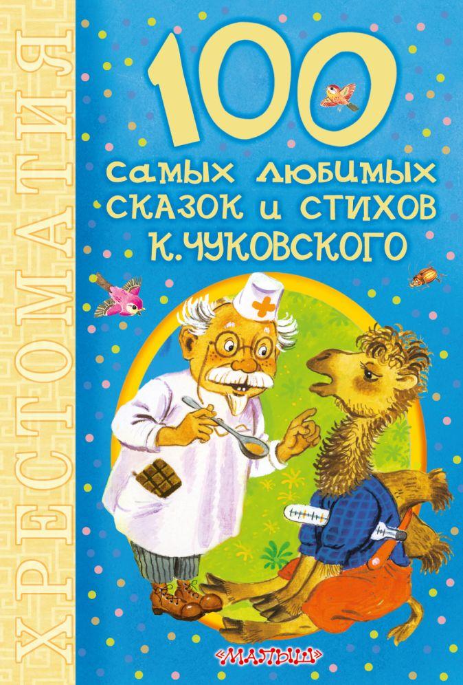 Чуковский К.И. - 100 самых любимых сказок и стихов К.Чуковского обложка книги