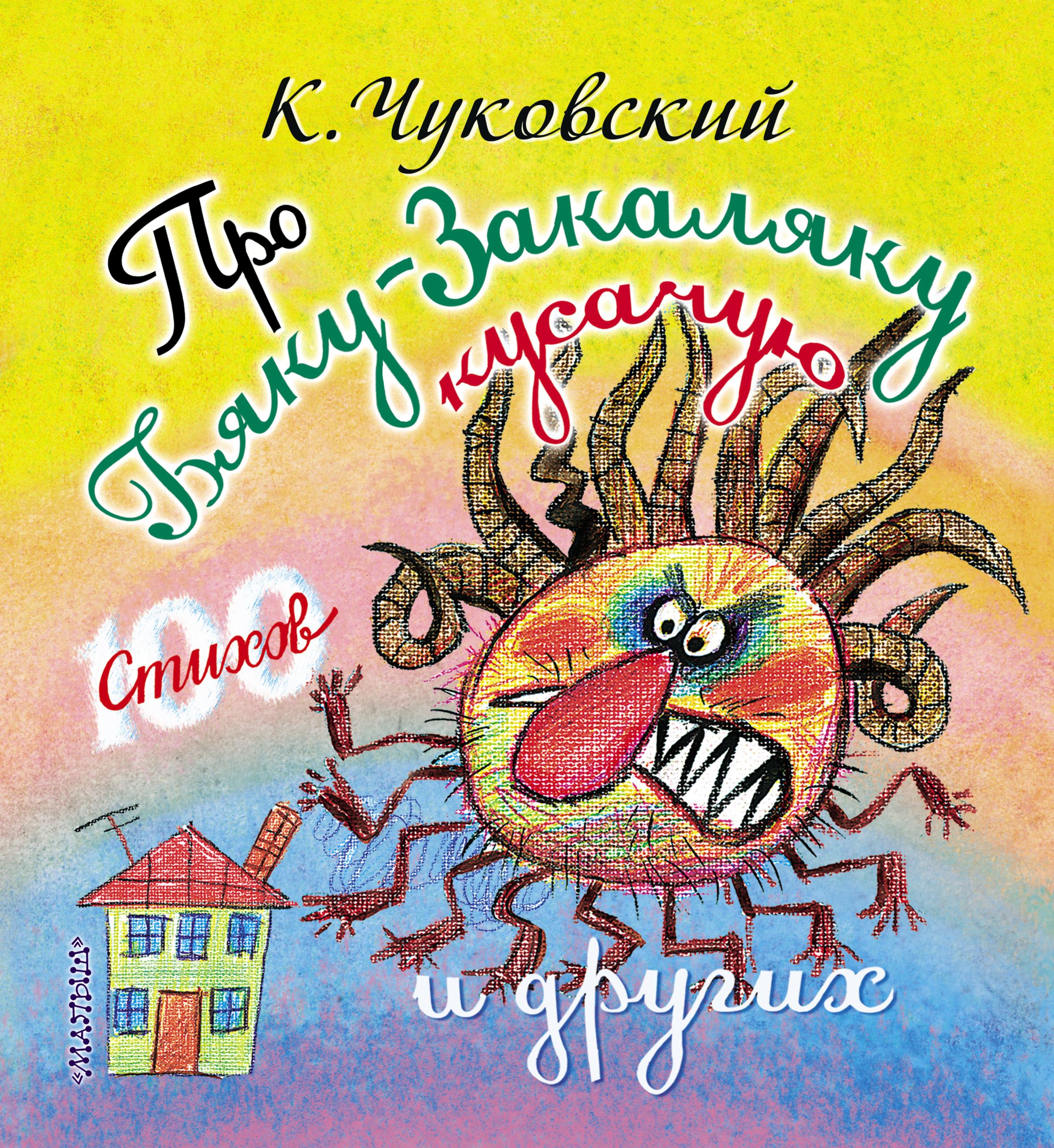 Чуковский К.И. Про бяку-закаляку кусачую и других к и чуковский бармалей