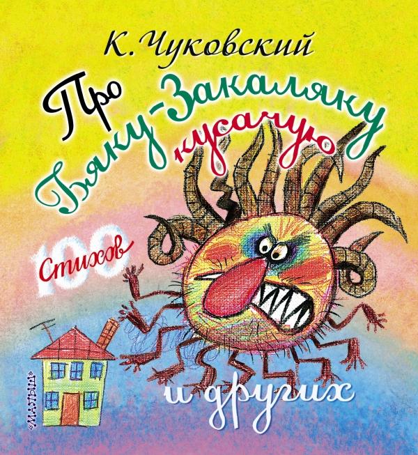 Про бяку-закаляку кусачую и других Чуковский К.И.