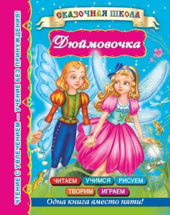 Дюймовочка Дмитриева В.Г.