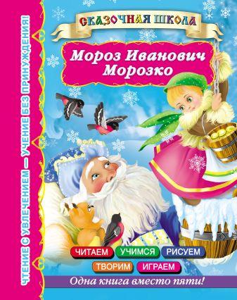 Дмитриева В.Г. - Морозко обложка книги