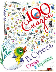 100 сказок!