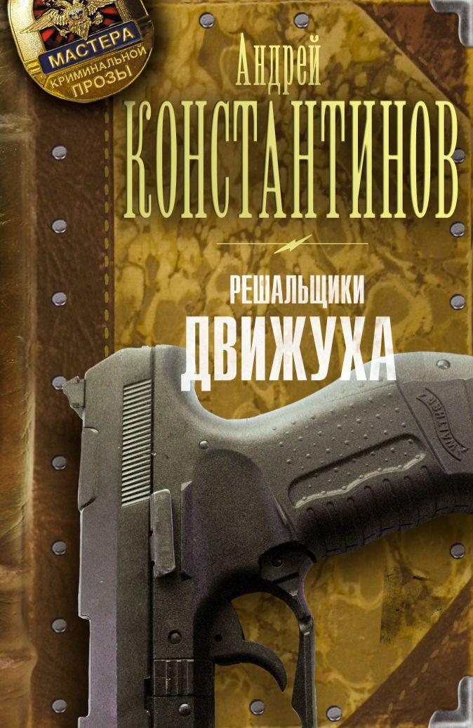 Андрей Константинов - Решальщики. Кн.3. Движуха обложка книги