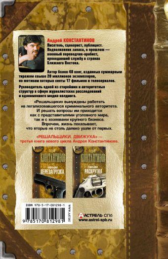 Решальщики. Кн.3. Движуха Андрей Константинов
