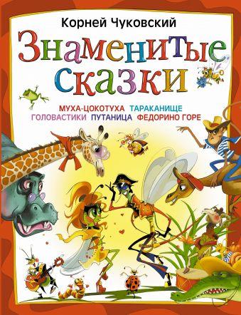 Знаменитые сказки Чуковский К.И.