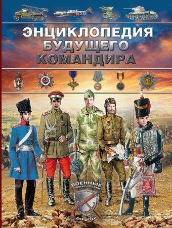 Энциклопедия будущего командира .