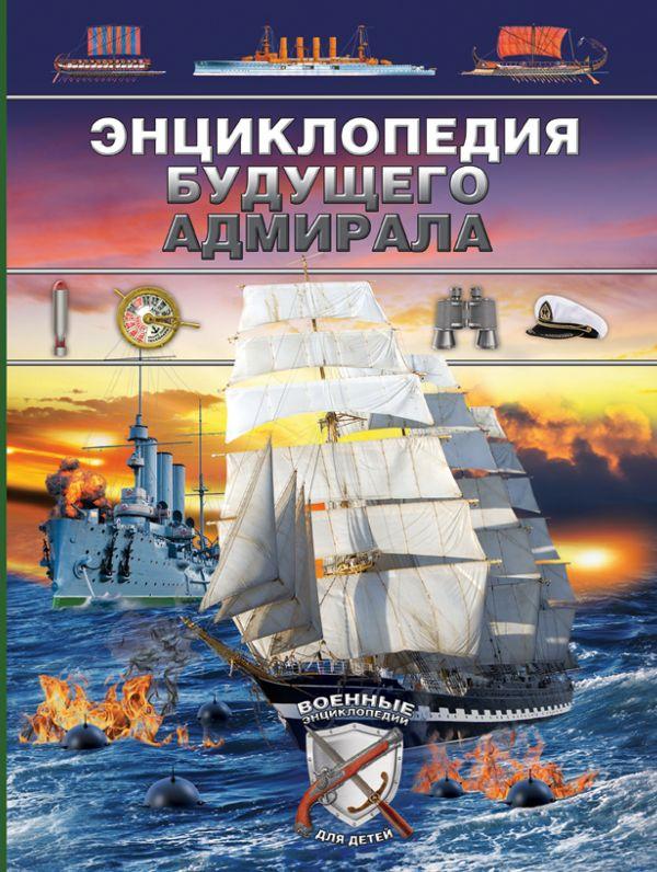 Энциклопедия будущего адмирала .