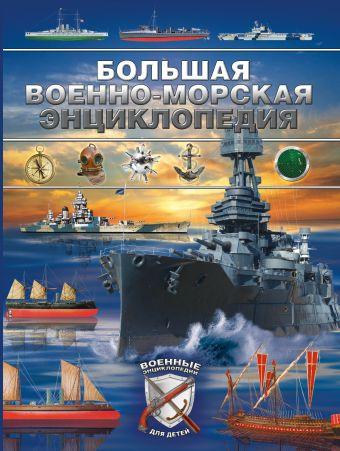 Большая военно-морская энциклопедия Брусилов Д.В.