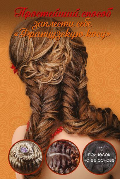 Простейший способ заплести себе французскую косу - фото 1