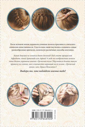 Простейший способ заплести себе греческую косу Романова О.Н.