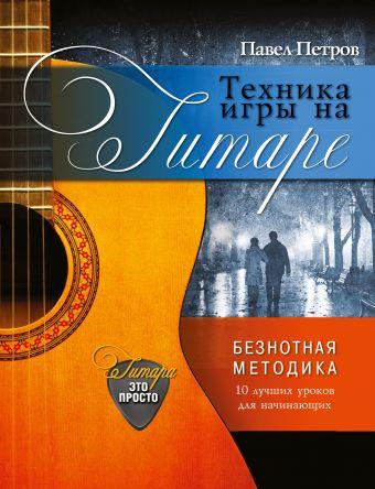 Техника игры на гитаре Петров П.