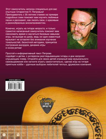 Как играть песни под гитару Петров П