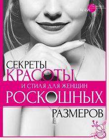 Секреты красоты и стиля для женщин роскошных размеров