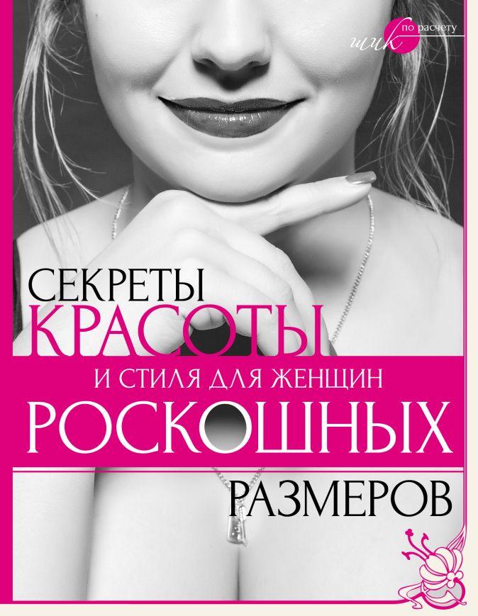 Серикова Н.Г. - Секреты красоты и стиля для женщин роскошных размеров обложка книги