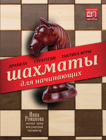 Шахматы для начинающих. Правила, стратегии и тактика игры - фото 1