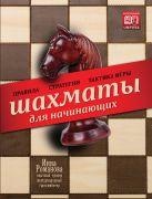 Романова И.А. - Шахматы для начинающих. Правила, стратегии и тактика игры' обложка книги