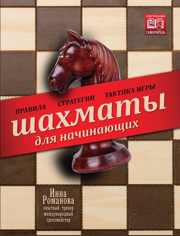 Шахматы для начинающих. Правила, стратегии и тактика игры Романова И.А.