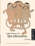 Мендель-Энк С. - Три обезьяны' обложка книги