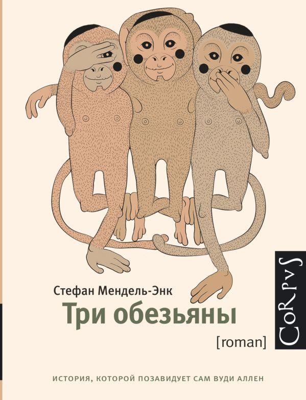Три обезьяны Мендель-Энк С.