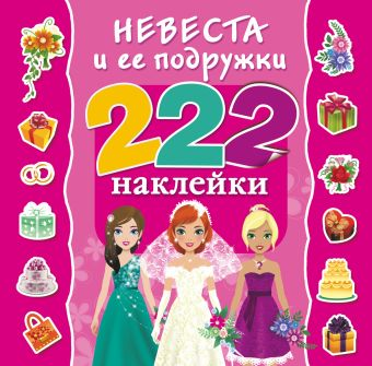 Невеста и ее подружки Оковитая Е.В.