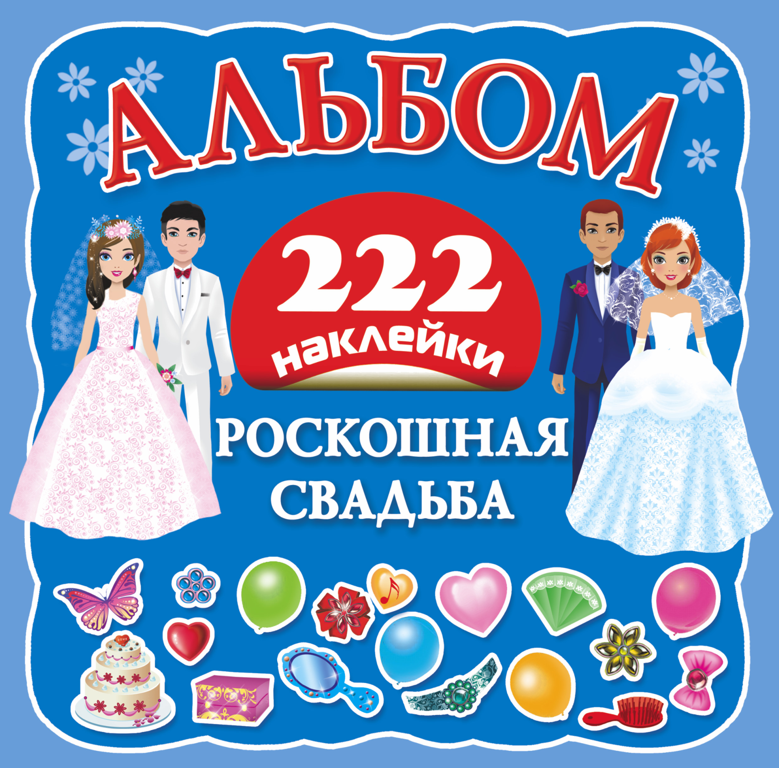 Оковитая Е Роскошная свадьба