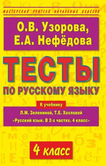 Тесты по русскому языку к учебнику Л.М. Зелениной, Т.Е. Хохловой